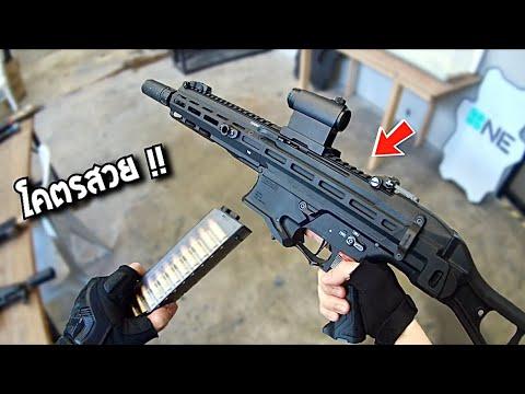 สุดยอด SMG ที่เล่นแล้วอยากขายปืนเก่าทิ้ง !! (BBGun)