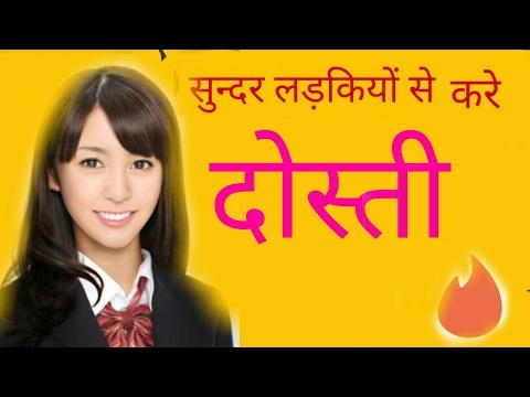 Tinder | How To Use Tinder | Tinder App | Tinder Hindi | Tinder India