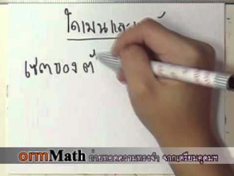 ormMath : ความสัมพันธ์และฟังก์ชั่น ตอนที่01