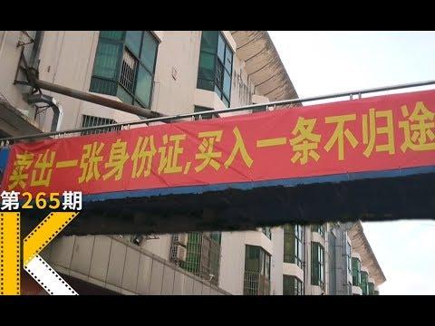 【看电影了没】在深圳,可以有多穷?《三和人才市场》