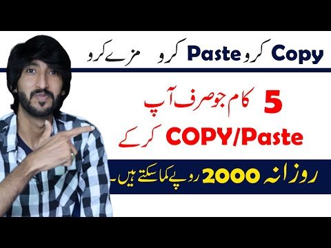 5 Copy paste Jobs To Make Money Online || Online Earning In Pakistan 2021 || Work From home