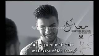 nouaman belaiachi maak lyrics بالكلمات