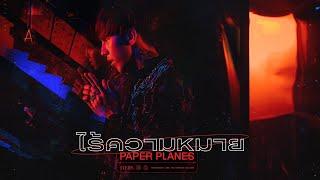 ไร้ความหมาย - Paper Planes「Official MV」