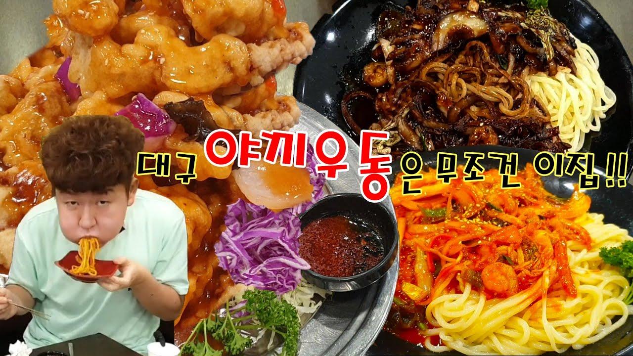 [ENG SUB] 대찐맛!! 불향가득한 야끼우동 달콤새콤한 탕수육 볶음짜장면 대구맛집 먹방 Mukbang  social eating
