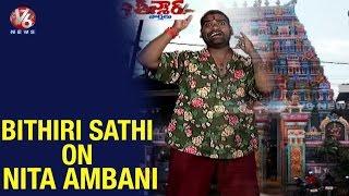 Bithiri Sathi Reporting Nita Ambani's Visit To Yellamma Temple | Teenmmar News