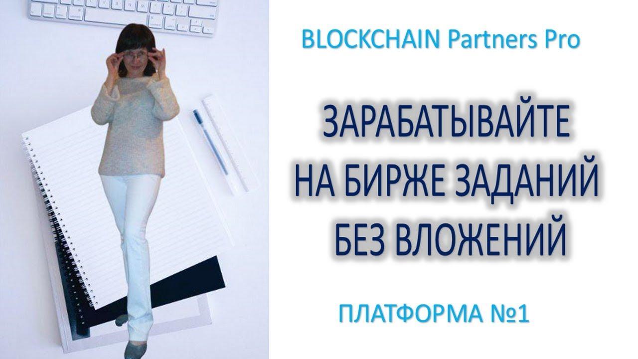 1.Биржа заданий / Заработок без вложений / BLOCKCHAIN PARTNERS PRO