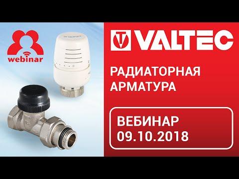 Радиаторная арматура - вебинар 09.10.2018