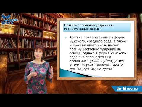 Акцентологические нормы литературного языка