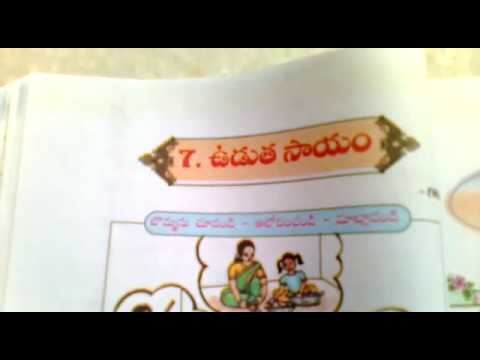 Telugu Text Book for 6th Class Students | Telangana state
