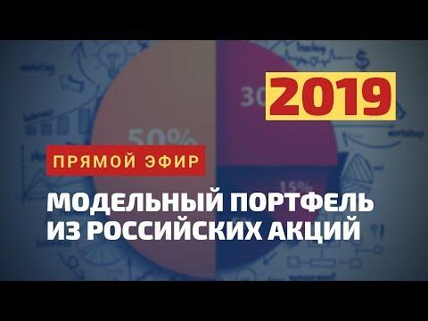 Российские Акции: Модельный Портфель на 2019 год