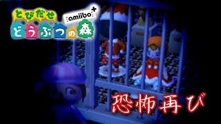 アップデートされたアイカ村が怖すぎた・・・。 とびだせ どうぶつの森 amiibo+ 実況プレイ