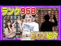 【パズドラ】ランク958のBOX紹介!前人未到なあの方が登場!【GameMarketのゲーム実況】