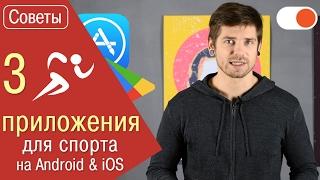 Смартфон в роли тренера: 3 приложения для занятий спортом на Android и iOS