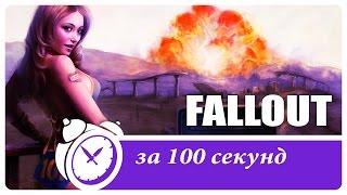 ИСТОРИЯ FALLOUT ЗА 100 СЕКУНД Кводан