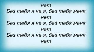 Слова песни Таша Фролова - Я тебя бесконечно люблю