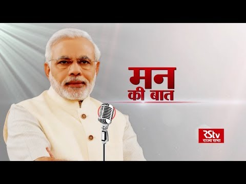 Mann Ki Baat by PM Narendra Modi | October 2018