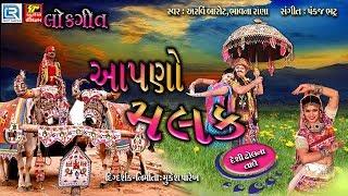 આપણો મલક Best Gujarati Lokgeet | Aapno Malak | દેશી ઢોલના તાલે | Non Stop | Popular Gujarati Songs