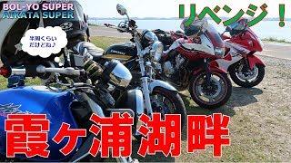 【CB400SB/GSX1300R隼】霞ヶ浦湖畔リベンジだぁ!~女性ライダーですが茨城マスツー#2
