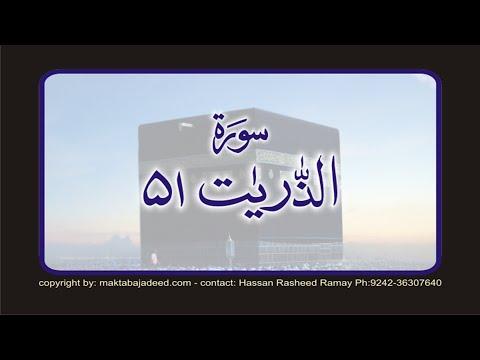 Surah 51 – Chapter 51 Ad-Dhariyat الذاريات  HD Quran Urdu Hindi Translation By Ashrf Ali Thanavi
