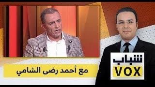 شباب فوكس.. مع أحمد رضى الشامي (الحلقة الكاملة)