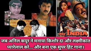 Jab Anil kapoor ne manaya Kishore Kumar aur Laxmikant Pyarelal ko   Aur bana ek super hit gana  