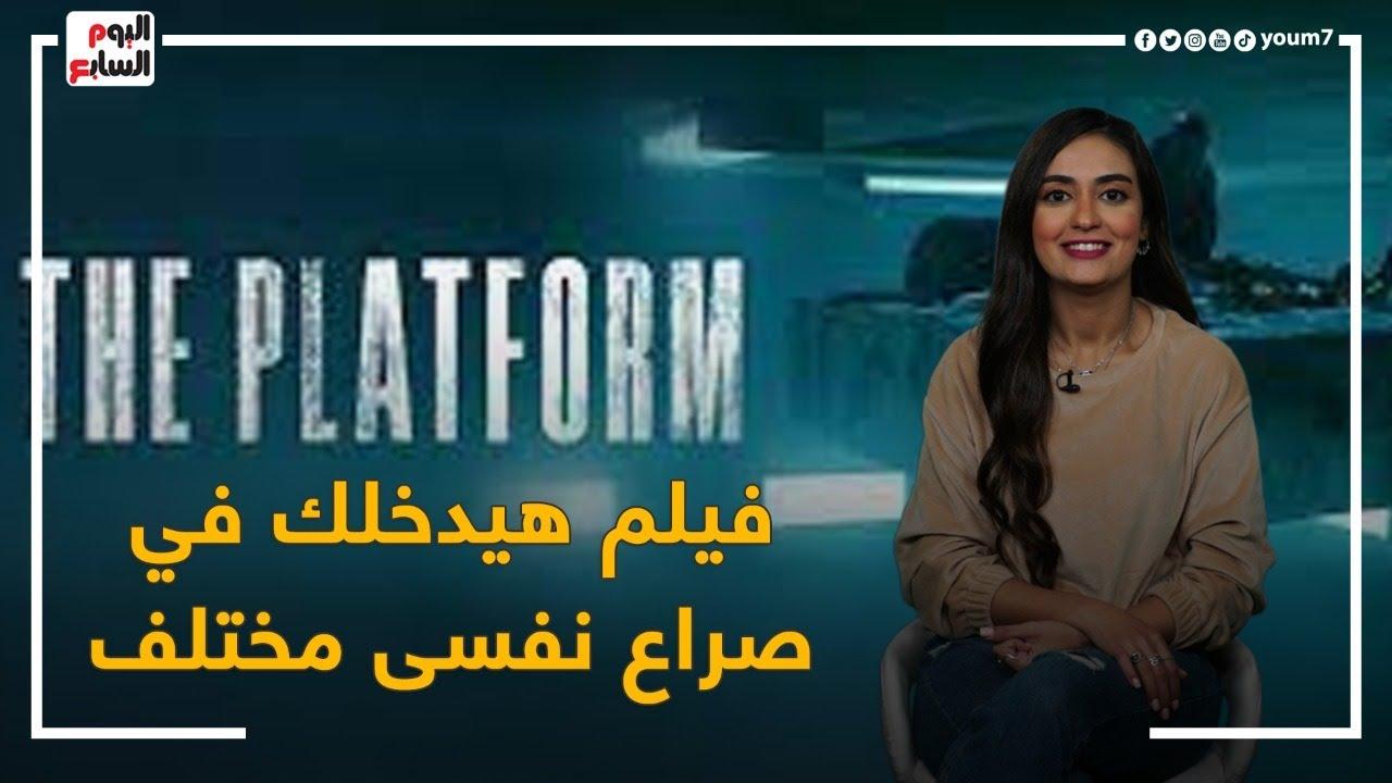 The Platform فيلم هيدخلك في صراع نفسى مختلف وهيخليك تقف قدام نفسك في  - نشر قبل 3 ساعة