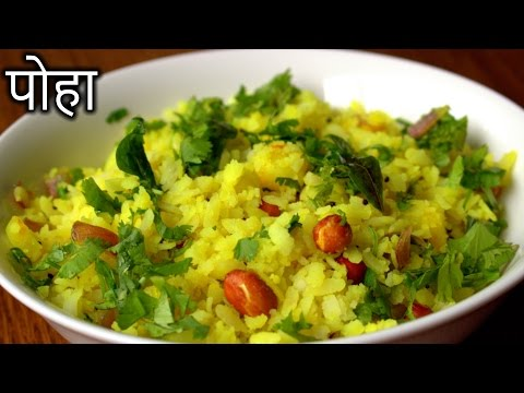 Easy Poha Recipe - पोहा रेसिपी- Kanda Batata Poha - Onion Poha Recipe