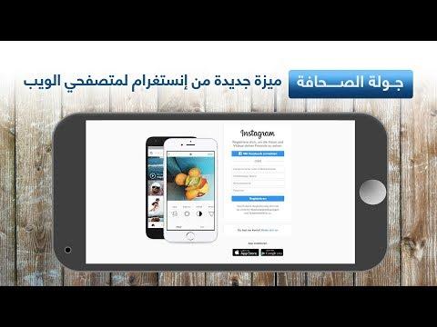 ميزة جديدة من #إنستغرام لمتصفحي الويب.. والمزيد في جولة الصحافة 19-11-2017  - نشر قبل 8 ساعة