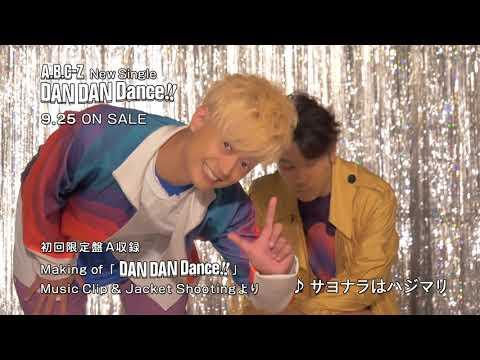 A.B.C-Zが9月25日に発売するニューシングルより「DAN DAN Dance!!」の120秒SPOTを公開! カップリング収録曲の一部を聴きながら、メイキング映像やメン...