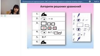 Гуреева И.В. Психологическая коррекция детей с ОВЗ, испытывающих трудности в обучении