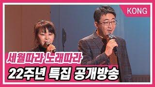 [KBS 한민족방송] 세월따라 노래따라 22주년 특집 공개방송