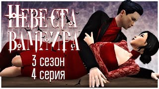 Сериал Невеста вампира 3 сезон 4 серия