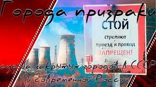 Города призраки: судьба закрытых городов в СССР и современной России