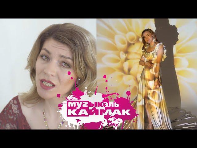 Музыкаль Каймак 04. 06. 2021 | ХИТ-ПАРАД татарской музыки 🎹