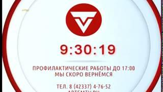 Конец эфира СТС-Артём 17.10.2018