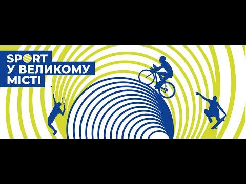KHARKIV SPORT CITY: Харків спортивний (official video 2020)