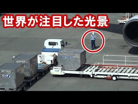「日本の背中はまだ遠い」空港のある光景を見た外国人が驚いた!世界中から絶賛される日本人の行動とは?空港スタッフの姿から見える日本人の誠実さ【すごい日本】海外の反応