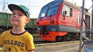 Макс смотрит поезда и катается на электричке Видео для детей про поезда и электрички