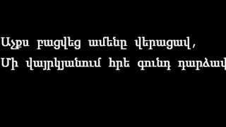 NERSIK ISPIRYAN ft. ARABO ISPIRYAN-Pit Pashtpanem.Ներսիկ և Արաբո Իսպիրյաններ- Պիտ պաշտպանեմ (բառեր)