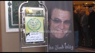 سمير غانم ونرمين الفقي وياسر جلال أبرز الحضور في عزاء غسان مطر