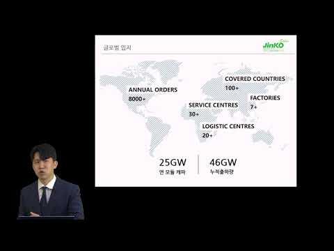 진코솔라 한국 온라인 세미나: Tiger 고전환 효율, 한국 모듈 표준 재정의