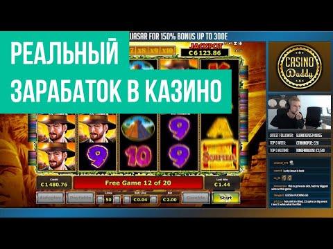 онлайн казино на андроид на реальные