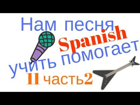 Испанский язык под гитару.Нам песня Spanish учить помогает 11 часть 2.