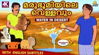 Malayalam Story for Children | മരുഭൂമിയിലെ വെള്ളവും | Water In Desert | Malayalam Fairy Tales