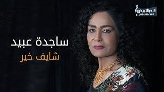 ساجدة عبيد - شايف خير (حصريا) 2019 | اغاني اعراس