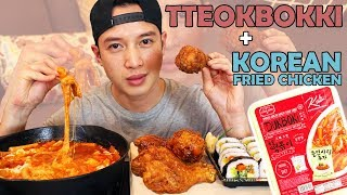 cookbang • mukbang • 🔥 TTEOKBOKKI (떡볶이) & 🍗 KOREAN FRIED CHICKEN & 🍱 FUTOMAKI ROLL