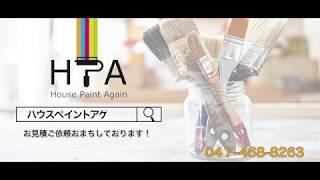 千葉県白井市拠点の外壁塗装屋 ハウスペイントアゲイン 営業マンを雇わ...