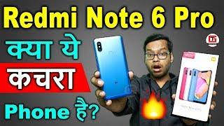 Redmi Note 6 Pro खरीदने से पहले देख लो | Redmi Note 6 Pro camera samples | Redmi Note 6 Pro Review