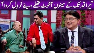 Vicky Kodo Ke Comedians Se Tareekhi Chitrol | Shughal Mughal