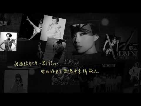 """容祖兒 Joey Yung -《答案之書》初心單曲""""長大"""" Teaser"""